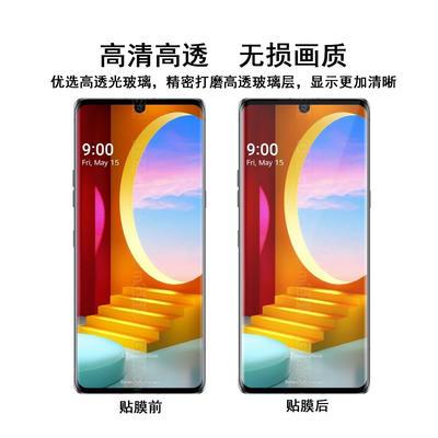 Silk screen printing High-quality protective film for LG Velvet mobile phones